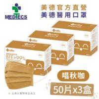 【MEDTECS 美德醫療】美德醫用口罩 唱秋咖 50片x3盒(#醫療口罩 #素色口罩 #彩色口罩)