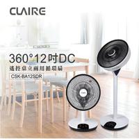 【CLAIRE】360度12吋遙控桌立兩用DC循環扇(CSK-BA12SDR福利品-白色)