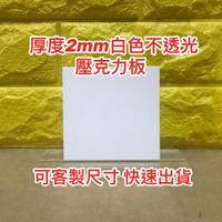 【現貨】厚度2mm 白色不透光壓克力板 A4尺寸壓克力板 白色倒影板 現貨供應 白板