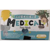 ★現貨★上好 幼幼平面 醫療口罩 50入/盒 (藍色/粉色) 市售最小幼幼平面