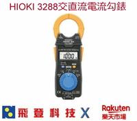 日置電機 HIOKI 3288 交直流電流勾錶 公司貨 含稅開發票 (一入裝)