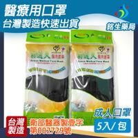 【銘生藥局】台灣製造成人醫療用口罩-舒適素面口罩-神秘黑-買6包送一包(隨機色)-舒適久(統億)