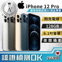 【Apple 蘋果】福利品 iPhone 12 Pro 128G 智慧型手機(9成新)