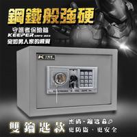 【守護者保險箱】保險櫃 保險箱 雙鑰匙 密碼保險箱 收納箱(三門栓 雙層大空間 25EAK 灰色可選)