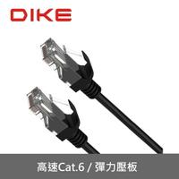 [富廉網]【DIKE】Cat.6 超高速零延遲網路線