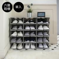 鞋架/簡易鞋櫃/開放式鞋櫃 Zain六層塑膠鞋櫃1入 完美主義rt【F0078】