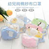 【聆翔】幼兒童口罩(層純棉紗布口罩 透氣舒適 防塵防霾6入 隨機出貨)