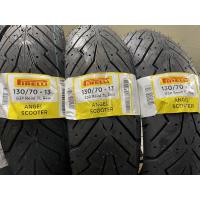 Pirelli 倍耐力 Angel  天使胎 130/70-13 Smax Force DRG 後輪