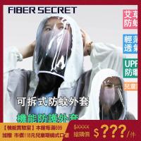 【Wear Lab 機能實驗室】成人防護防蚊外套(防護面罩 防蚊外套 防曬外套 防護外套)