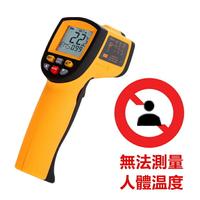 #無法測量體溫# 工業用 GM900 紅外線溫度計 -50 ~ 900度 紅外線測溫槍 溫度槍 雷射測溫槍 【MICAB6】