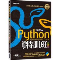 Python初學特訓班(第四版):從快速入門到主流應用全面實戰(附250分鐘影音教學/範例程式)