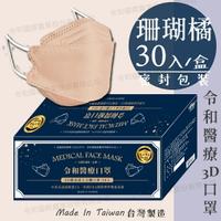 【成人3D】令和醫療韓式立體口罩MIT+MD雙鋼印 珊瑚橘 一盒30入