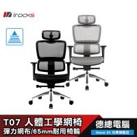 iRocks 艾芮克 T07 人體工學網椅 電腦椅 辦公椅MIT台灣製造 極度通風 65mm 耐用椅輪