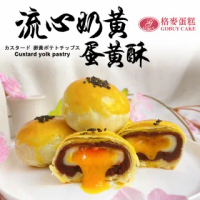 【格麥蛋糕】流心奶黃蛋黃酥禮盒9入*2盒(流芯/流沙/鳳梨酥/蛋黃酥/奶皇/中秋/美心)