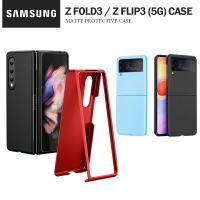 三星Galaxy Z Fold3/Z Flip3 手機殼折疊機保護套 膚感細磨砂殼 奈米塗層防指紋 鏡頭保護 3代摺疊機防摔殼