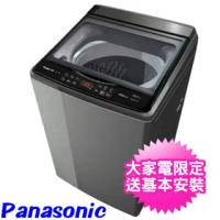 【Panasonic 國際牌】15公斤變頻直立洗衣機(NA-V150GT-L)