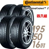 【Continental 馬牌】CPC2 均衡安全輪胎_四入組_195/50/16(適用於Fiesta等車型_車麗屋)
