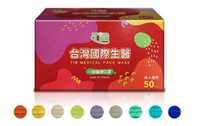 台灣國際生醫 平面醫療口罩 50入/盒 (5盒500元)長頸鹿藥師藥局