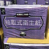 現貨 上海Costco國內代購科克蘭抽取式三層衛生紙120張*24