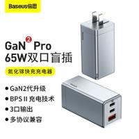🔥 Baseus倍思GaN2pro氮化鎵三口65W快充PD充電器 適用 手機 平板 筆電