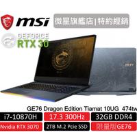 msi 微星 GE76 Dragon Tiamat 10UG 474tw i7/32G/2TB SSD/RTX3070