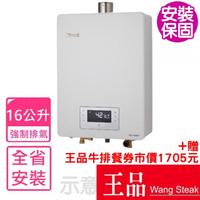 【林內】16公升數位恆溫強制排氣 熱水器(RUA-C1620WF)