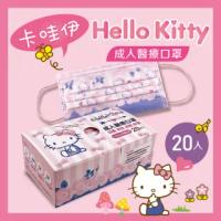 【Hello kitty】超淨新三麗鷗卡通成人醫療口罩20入盒裝(台灣製/雙鋼印/平面)