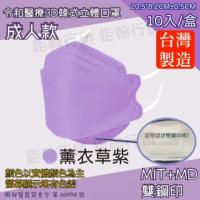 【令和】薰衣草紫2盒組-雙鋼印韓版成人3D醫療口罩(特殊色 KF94 20入/2盒)