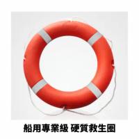 船用專業硬質救生圈(戶外專業成人救生圈/岸邊救生/船上救生)