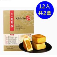 【佳德】原味鳳梨酥禮盒 12入-共2盒(台北排隊名店…首選伴手禮)