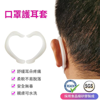 SGS認證 矽膠 口罩護耳套 20入/10對(口罩減壓神器 護耳掛勾 耳掛 口罩神器 防勒耳)