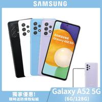 防爆殼貼組合【SAMSUNG 三星】Galaxy A52 5G 6.5吋四鏡頭智慧型手機(6G/128G)