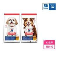 【Hills 希爾思】高齡犬 小顆粒 雞肉 12公斤(狗飼料 狗糧 老犬 寵物飼料 天然食材)