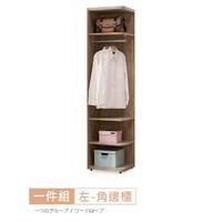【時尚屋】[RV8]納希1.5尺角邊櫃RV8-B119(免運費 免組裝 衣櫃)
