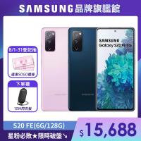 送無線閃充板【SAMSUNG 三星】Galaxy S20 FE 5G 6.5吋智慧型手機(6G/128G)