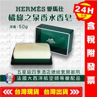 【艾瑞森】HERMES 愛馬仕 D'Orange Verte 橘綠之泉香皂(50g)-國際航空版【含皂盒】 香水 香皂