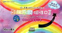 """Qmi""彩虹派對個性口罩(醫療雙鋼印) 30入"