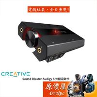 CREATIVE創新 Sound Blasterx G5 7.1聲道/HD便攜式具耳擴功能/USB/音效卡/原價屋