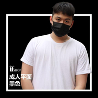【GRANDE 格安德】醫用口罩50入 雙鋼印彩色口罩 台灣製造 MIT(平面成人口罩 黑色)