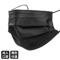 【M.G.】非醫療日常防護成人口罩 三層口罩(50入/裸包)