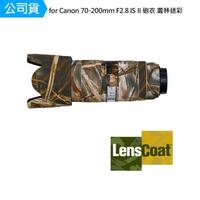 【Lenscoat】for Canon 70-200mm F2.8 IS II 砲衣 叢林迷彩 鏡頭保護罩 鏡頭砲衣 打鳥必備 防碰撞(公司貨)