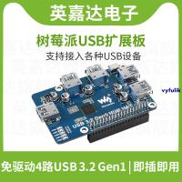 微雪 树莓派USB HUB分线器集线器扩展板 免驱动4端口USB 3.2 Gen1