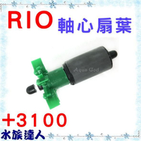 【水族達人】【零件】台灣製造Rio《+3100型 沉水馬達 專用 軸心扇葉 》