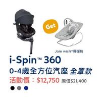 振興好禮送 JOIE i-spin360 0-4歲汽座/安全座椅頂篷款贈wish彈彈椅★衛立兒生活館★