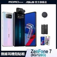 送殼貼組+智能音箱【ASUS 華碩】ZenFone 7 ZS670KS 8G/128G 6.67吋智慧型手機