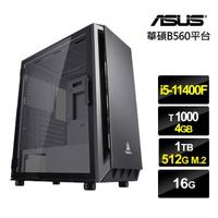 【華碩平台】i5六核{狄俄涅II}T1000繪圖獨顯電玩機(i5-11400F/16G/1T/512G_SSD/T1000-4G)