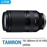 【Tamron】70-180mm F2.8 Di III VXD A056 騰龍 FOR E接環(公司貨)