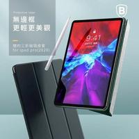 【Baseus】倍思台灣公司貨 簡約三折磁吸皮套 平版皮套 iPad Pro 11吋 12.9吋(2020版) 磁吸保護套