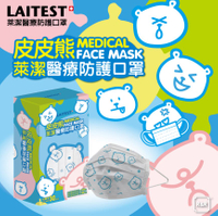 萊潔 LAITEST 皮皮熊醫療防護口罩-(兒童用)(藍色皮皮熊)/30入盒裝