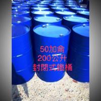 原料空桶(自載高雄)封閉式鐵桶 200公升 50加侖 鐵桶 化學桶子 55加侖 塑膠桶 封閉鐵桶